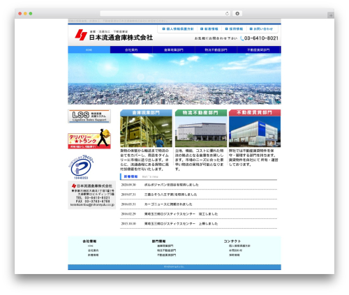 WP theme Corporate2 - nihonryutu.co.jp