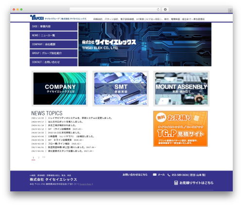 Bones best WordPress theme - taiseielex.co.jp