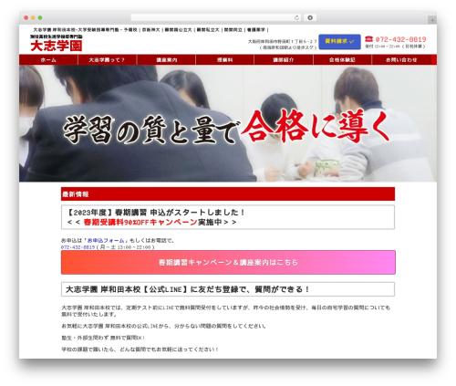 Free WordPress WP-dTree plugin - taishigakuen.co.jp