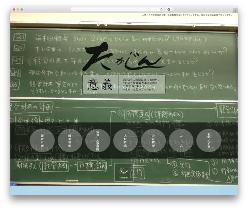 Vanguard Networks co,.ltd. 2011.04 template WordPress - takajin.co.jp