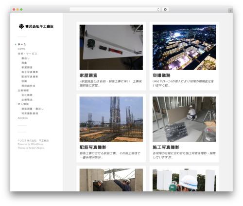 WordPress theme Fukasawa - tairakoumuten.com
