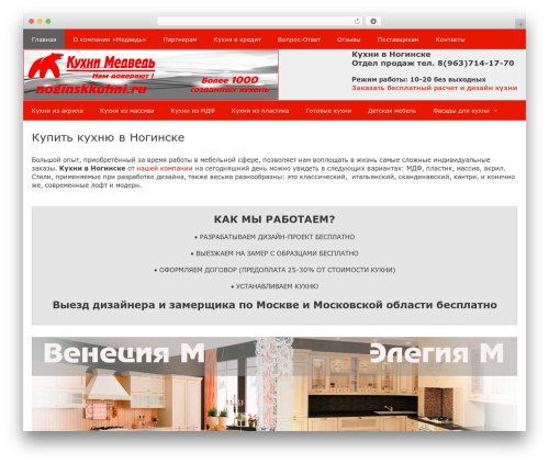 GeneratePress WordPress free download - noginskkuhni.ru