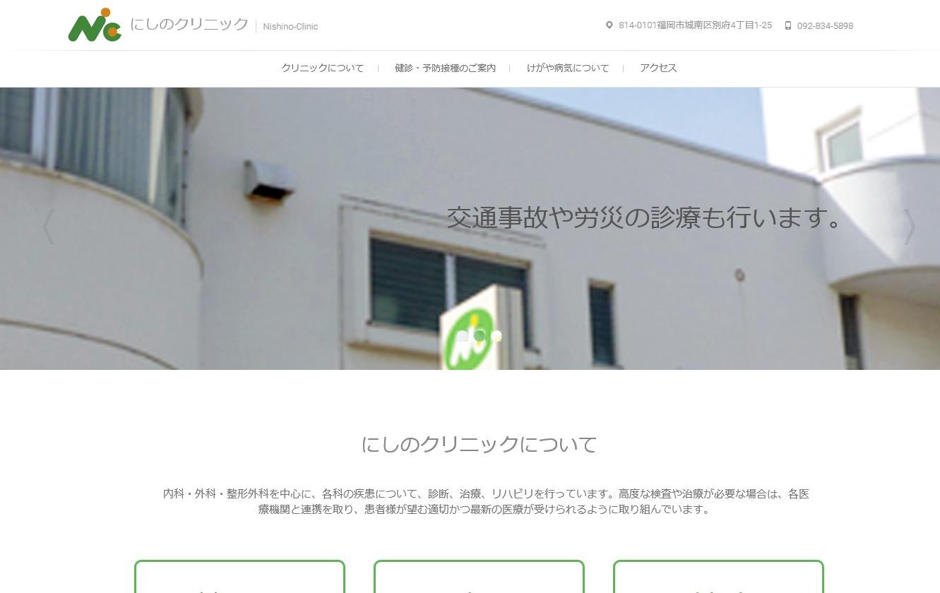 Nishino WP theme