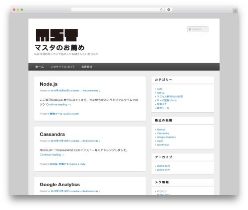 Catch Box WordPress theme - nanba.jp