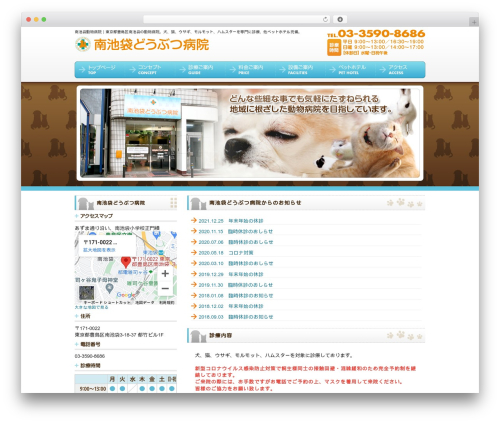 freecloudtpl_001 theme WordPress - nan-ike-ah.jp