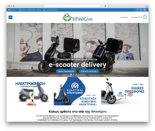 Best WordPress template Flatsome - wheelgive.com