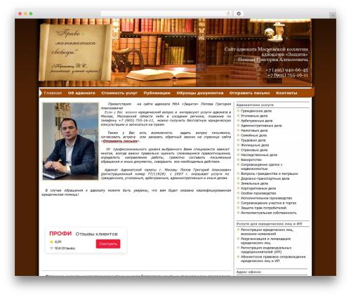 WP template Lawyer - trrim.ru