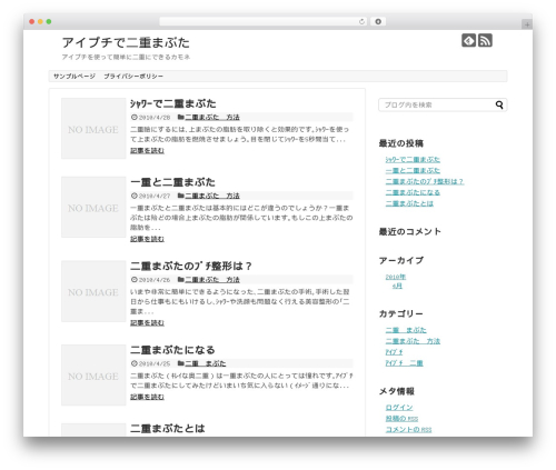 WP template Simplicity2 - futaemabutani.info
