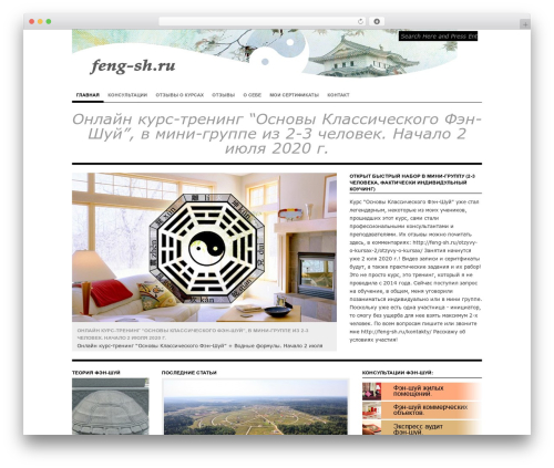 WP theme Structure - feng-sh.ru