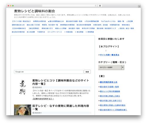 WordPress website template Simplicity2 - nimono.oisiiryouri.com