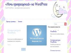 OneNightTransformation theme WordPress