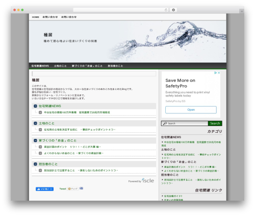 Free WordPress PS Auto Sitemap plugin - go-ku-i.com
