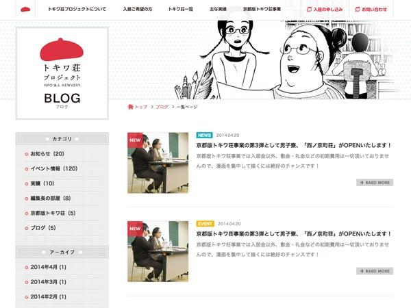 Template WordPress トキワ荘プロジェクト