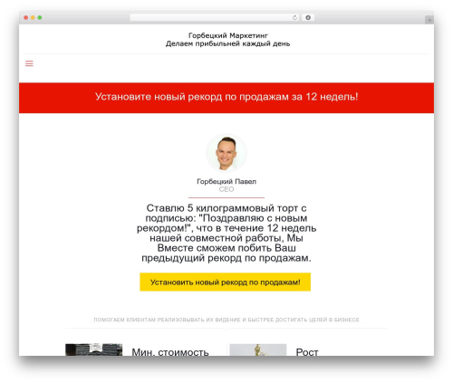 WordPress website template Betheme | Shared By VestaThemes.com - gorbeckiy.ru