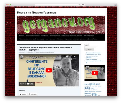WordPress theme Twenty Ten - gerganov.org