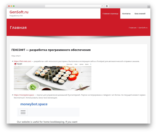 Content free website theme - gensoft.ru