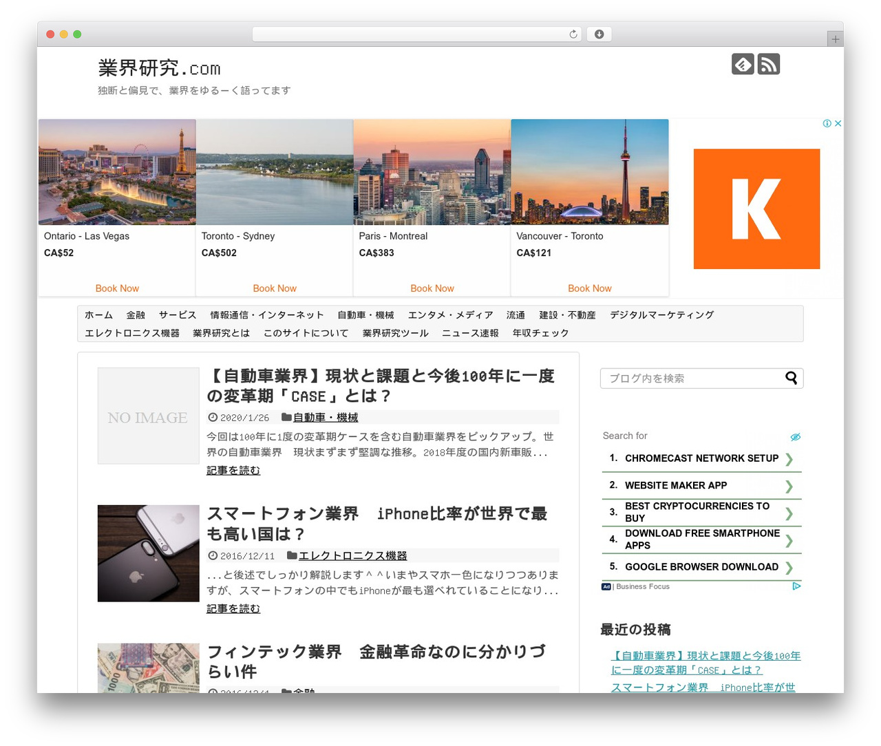 Template WordPress Simplicity2 - gyoukaikenkyuu.com