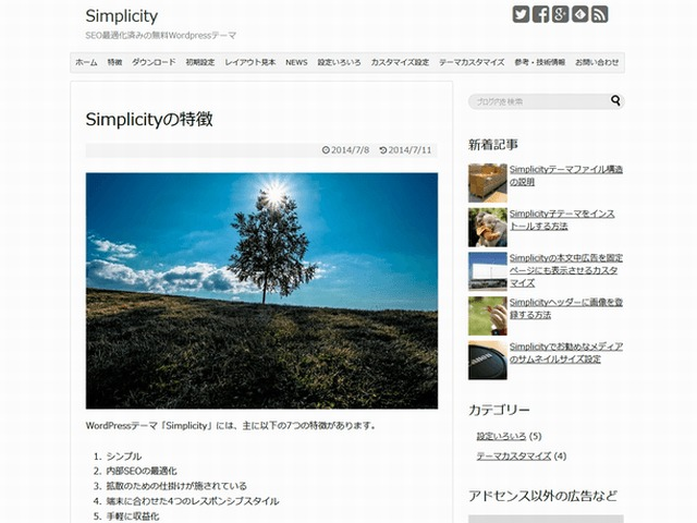 Simplicity1.5.0 top WordPress theme