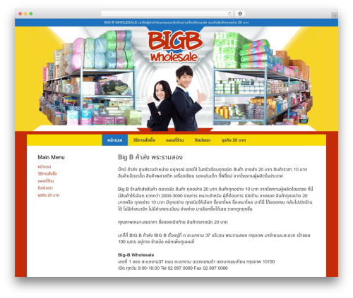 GeneratePress WordPress free download - big-b-wholesale.com