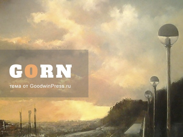 Gorn WordPress page template