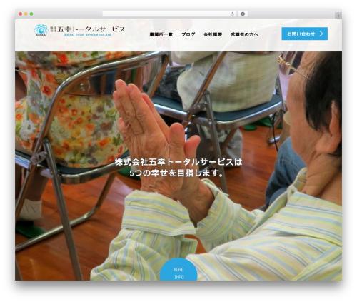 AGENT WordPress theme - gokou-totalservice.co.jp