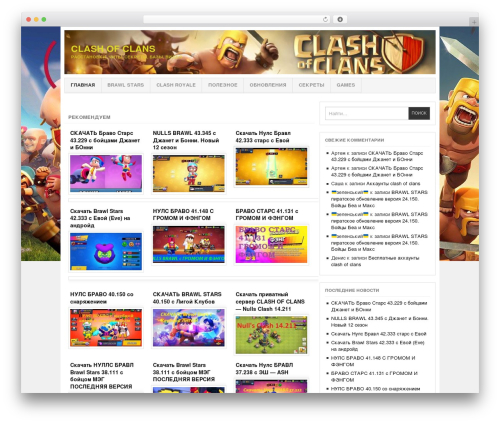 WordPress template Project AR2 - game-clashofclans.ru
