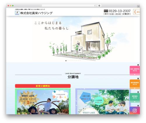 BizVektor template WordPress - goodhouse.homepage.jp