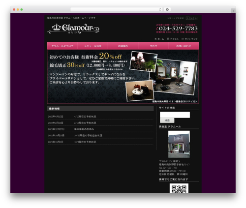 39BLACK WordPress theme - glamour-hair.jp