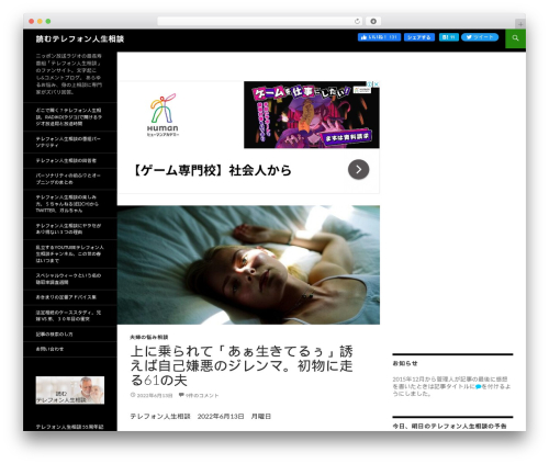 WP theme Twenty Fourteen - telephone-soudan.com