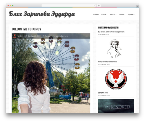 LiveBlog template WordPress free - zarapov.ru
