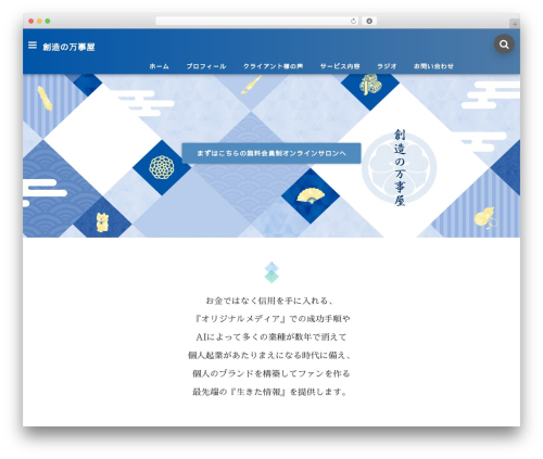 seal WordPress theme design - zakio01.com