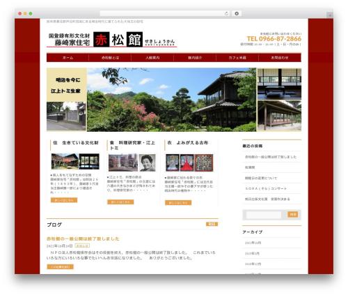 Best WordPress theme BizVektor - sekisyoukan.jp