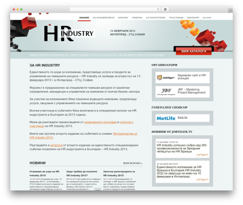 Idris best WordPress template - 2013.hrindustry.bg