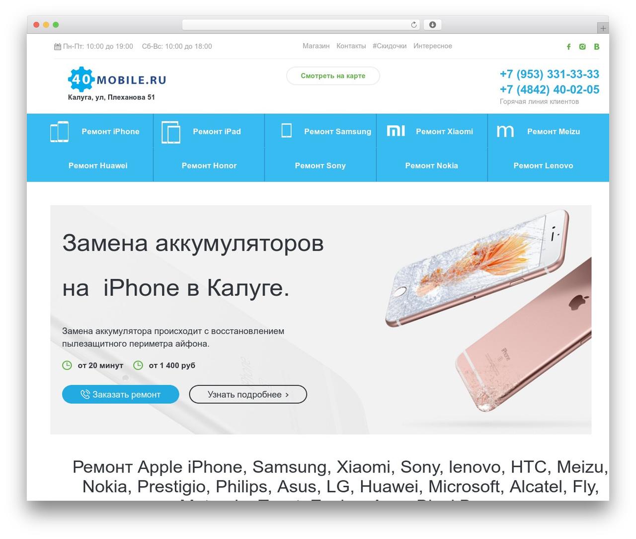 Apple-remont */ theme WordPress - 40mobile.ru