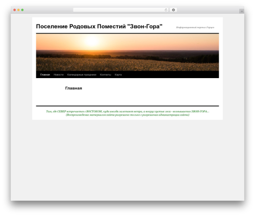 Twenty Ten WordPress theme - zvongora.org