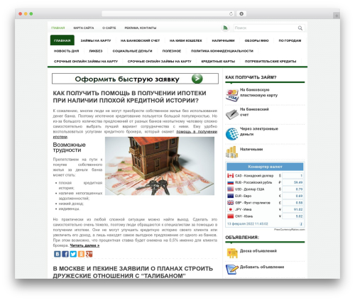 WordPress theme Alias - zaimyonlinex.ru