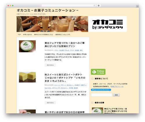 WordPress theme stinger3ver20131023 - 365okashi.com