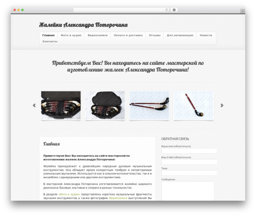 WordPress theme Beveled - zhalejki.ru