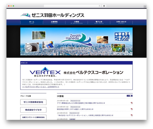 WordPress website template BizVektor - zenith-haneda.com