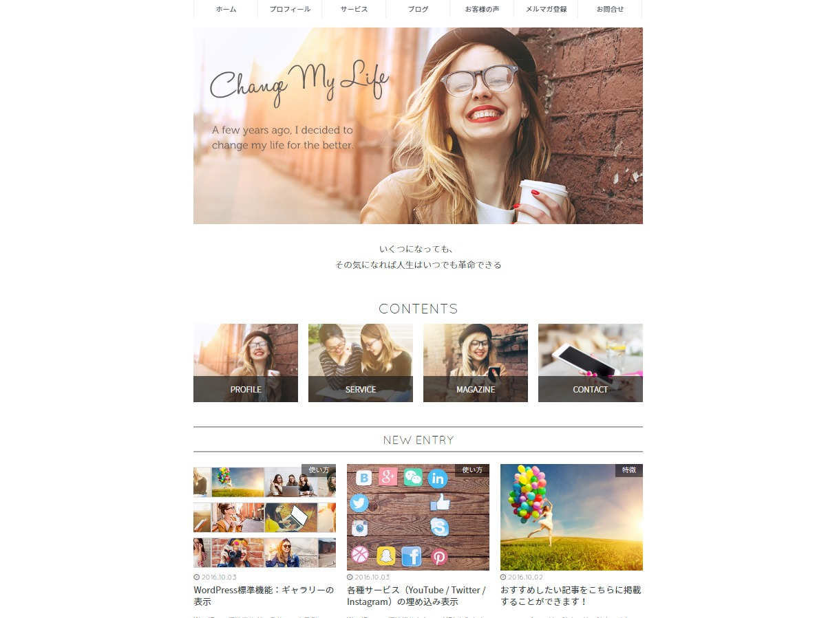 Coco Luce best WordPress template