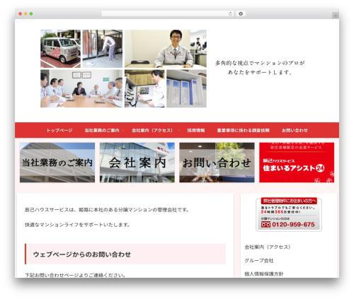 Cocoon Child WordPress theme - tatsumi-h.com