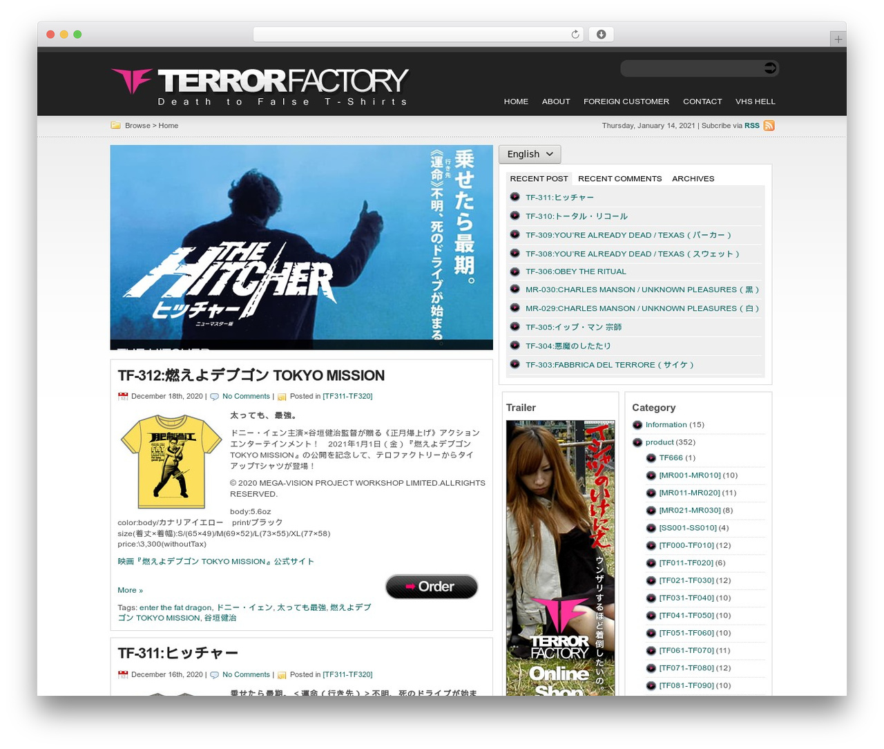 statement WordPress ecommerce theme - terrorfactory.net