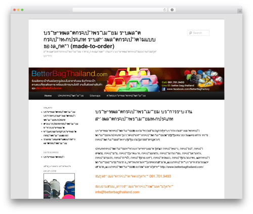 Twenty Eleven best free WordPress theme - xn--12c3bflid1cep1b9efvrf0r6g.com