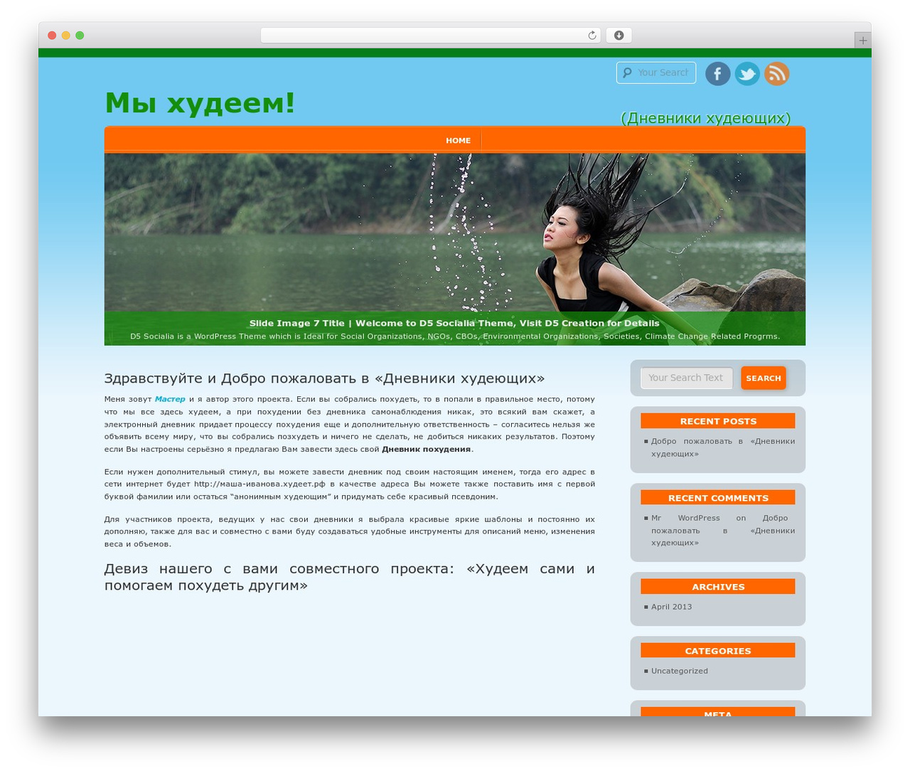 Best WordPress template D5 Socialia - xn--d1aca6cbl.xn--p1ai