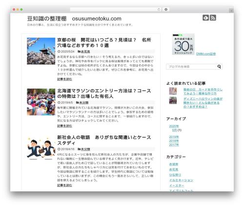 WordPress theme Simplicity2 - osusumeotoku.com