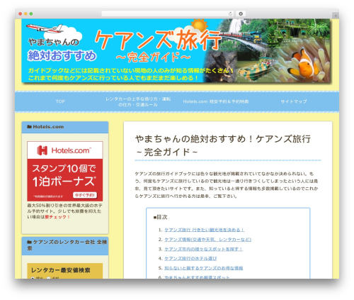 賢威7.1 プリティ版 WordPress theme - xn--cck3a2a3s919l0z8d.com