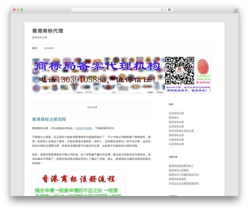 Twenty Twelve WordPress theme - 550378.cn