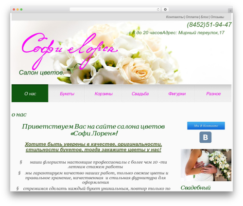 cherry WordPress theme - xn--e1afjjbcod2a.xn--p1ai