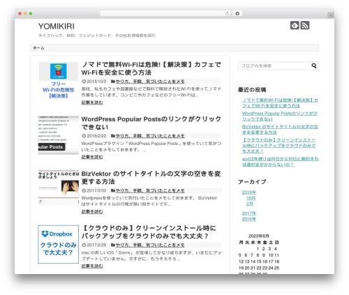 Simplicity2 best WordPress theme - yomikiri.com