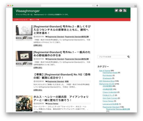 Simplicity2 theme WordPress - waaaghmonger.com